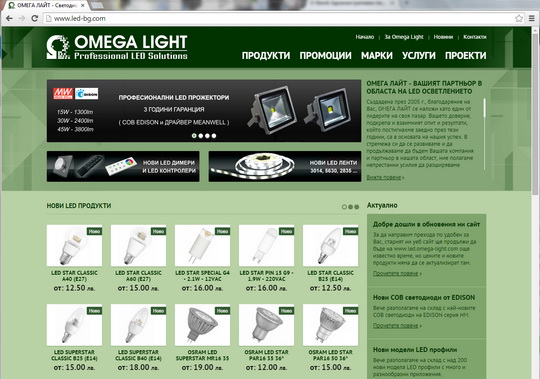 OMEGA LIGHT - New Web Site